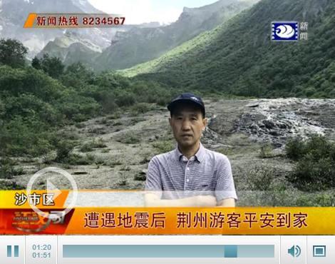 幸运!荆州一对父女经历九寨沟地震 现已平安回家