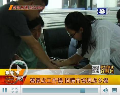 离家近工作稳又宜居 荆州招聘市场出现返乡热潮