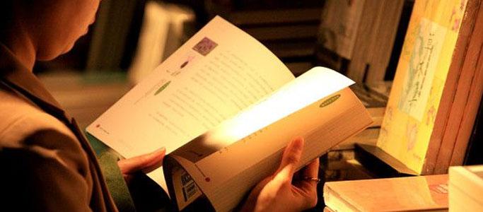 读书的力量:一