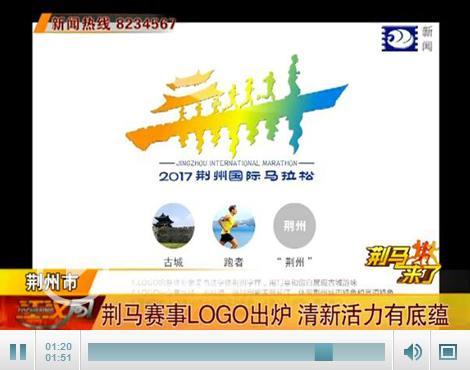 2017荆州国际马拉松赛事logo出炉 清新活力有底蕴