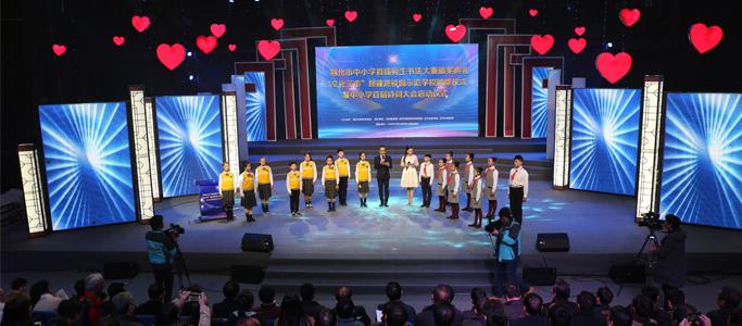 荆州市中小学首届师生书法大赛颁奖典礼 现场视频回放