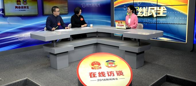 荆州新闻网特别策划:两会话民生