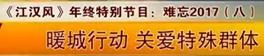《江汉风》年终特别节目:难忘2017(八)