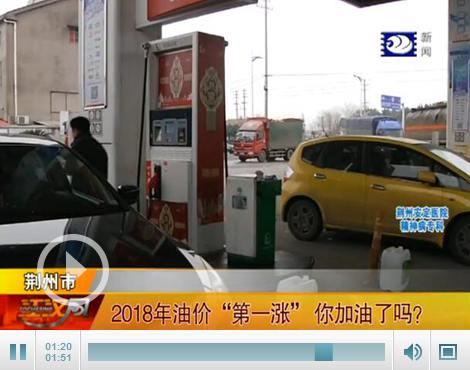 """2018年油价迎来""""第一涨"""" 货车司机影响较大"""
