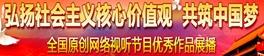 """湖北省""""中国梦""""主题优秀原创网络视听作品展播"""