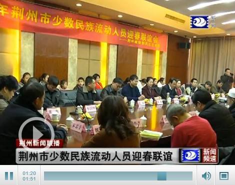 2018年荆州市少数民族流动人员迎春联谊活动举行