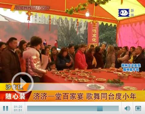 荆州开发区一社区举办百家宴 歌舞同台共度小年