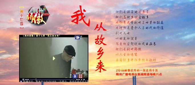 《荆州骄傲》第十七季 我从故乡来