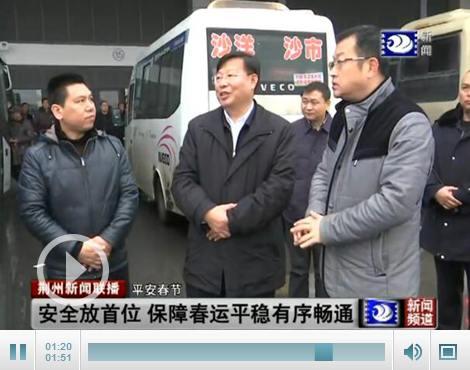 杨智检查安全生产和春运保障工作