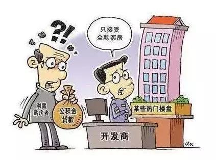 为购房者撑腰!荆州整治拒绝公积金贷款购房行为