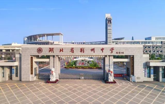 楹联写就新气象 荆州中学楹联征集活动圆满落幕