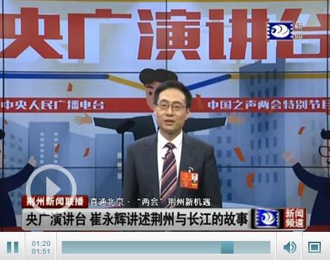 央广演讲台 崔永辉讲述博彩娱乐网站与长江的故事