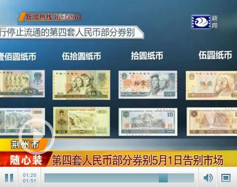 第四套人民币部分券别5月1日告别市场