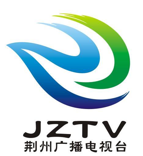 荆州广播电视台台标征集评选结果公示