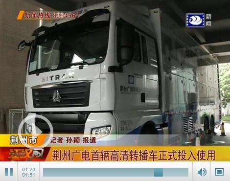电视直播进入高清时代 荆州广电首辆高清转播车投用