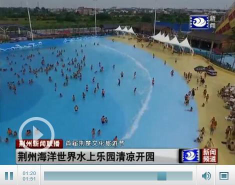 荆州海洋世界水上乐园清凉开园