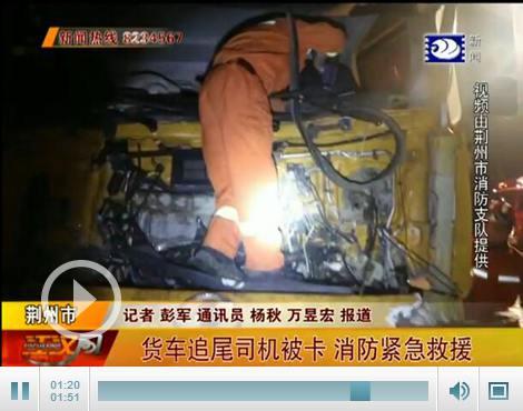 荆州区紫荆公路两辆大型货车追尾 司机被困车内