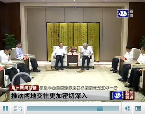 何光中会见香港特区政府民政事务局局长刘江华一行