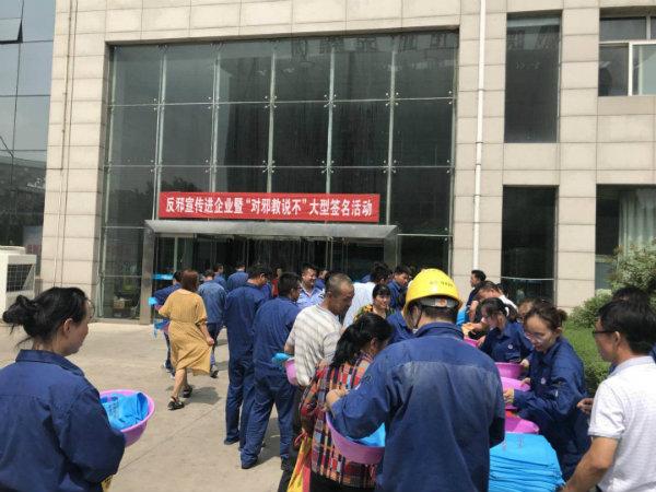 陕西神木市反邪教宣传进企业