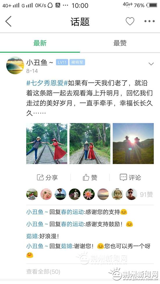 """无线荆州""""七夕秀恩爱""""活动 上千网友集体秀恩爱"""