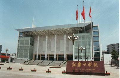 2001年4月28日,由原沙市影剧院改建的荆州凯乐大剧院正式落成.