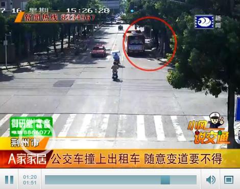 小風說交通:公交車撞上出租車 隨意變道要不得