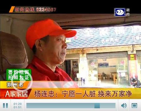 【环卫工人节】杨连忠:宁愿一人脏 换来万家净