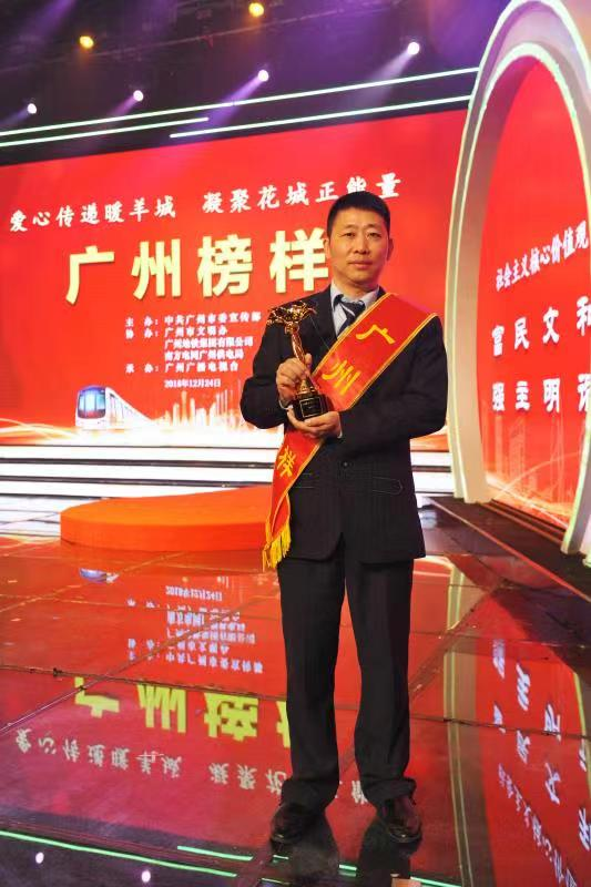 """点赞!荆州籍好的哥佘荣昌获""""广州好人""""称号"""
