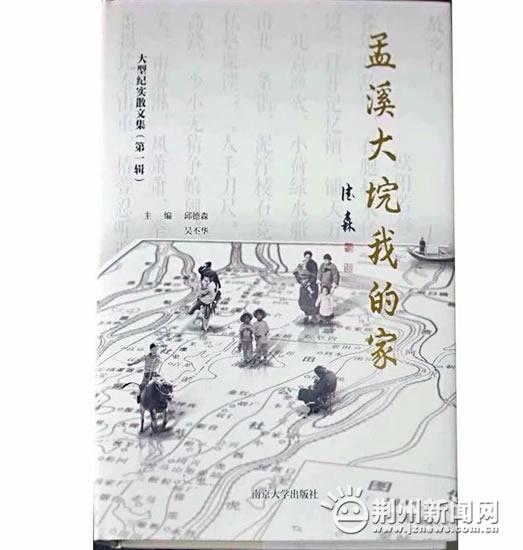 公安县纪实散文集小清新网名吧《孟溪大垸我的家》出版问世