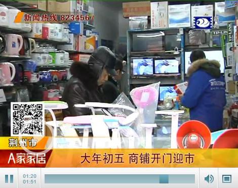 """大年初五""""迎财神"""" 荆州多家商铺开门迎客"""