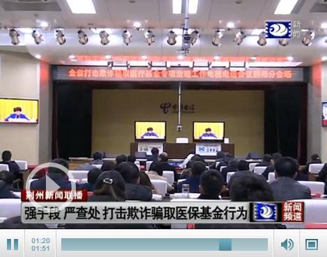 强手段、严查处 荆州打击欺诈骗取医保基金行为