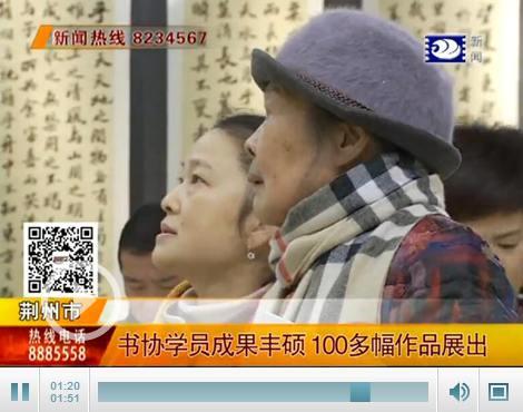 荆州市书协培训中心首届学员作品汇报展开幕