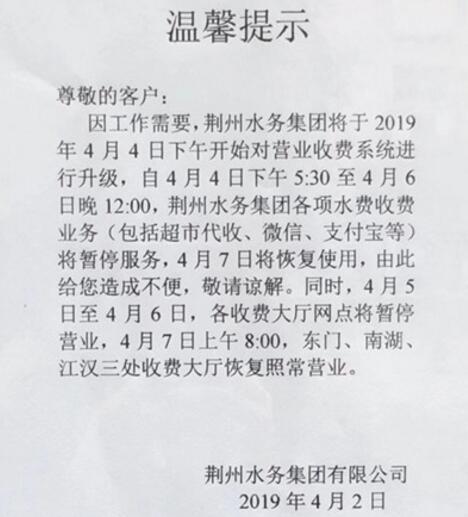 荆州水务集团将于2019年4月4日下午开始对营业收费系统进行升级