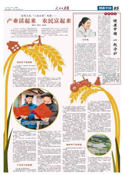 谢爱娥登上《人民日报海外版》:健康中国 一起守护