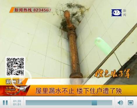客厅 厨房漏水不止 荆州78岁姨爹在家做饭要撑伞