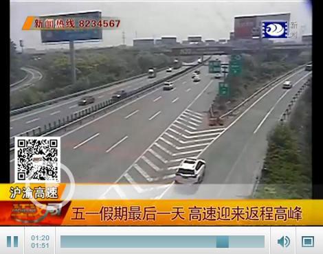 五一小长假最后一天 荆州高速公路迎来返程高峰