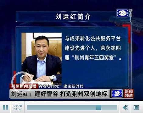 【建功新时代】刘运红:建好智谷 打造荆州双创地标