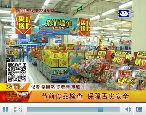 最新热点曝光:消费提示:购买粽子等节令食品请到正规门店