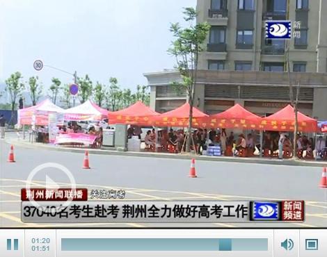 荆州:全力保障全心服务 确保高考工作圆满完成