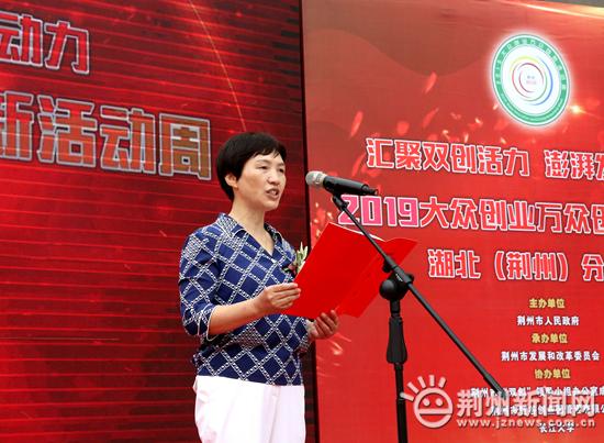 """荆州2019年""""大众创业万众创新""""运动周启动"""
