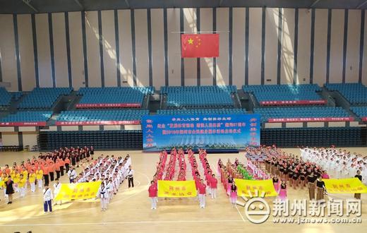 今天,荆州千余名健身运动爱好者齐聚体育中心……