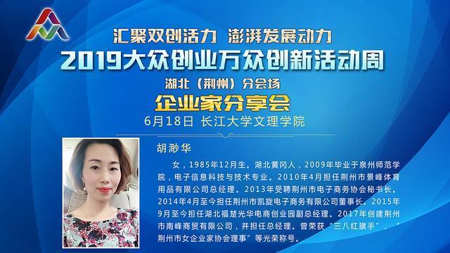 2019荆州双创周:企业家进校园 用创业经历启发学生