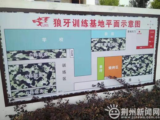"""荆州区狼牙训练基地成为""""湖北省国防教育基地"""""""