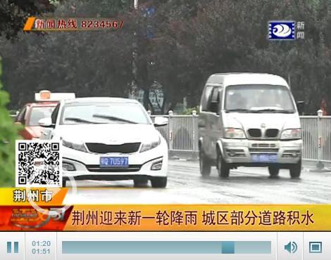 大雨席卷荆州 城区部分道路被雨水覆盖出现排水不畅