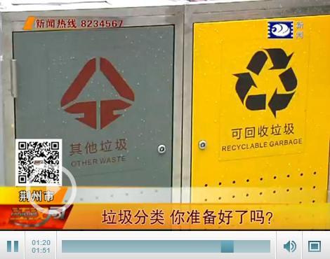 垃圾分类时代来临 荆州人准备好了吗?