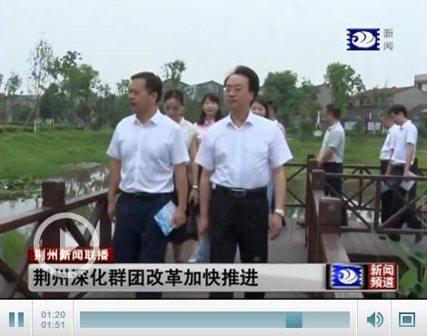 荆州市深化群团改革现场推进会在石首市召开