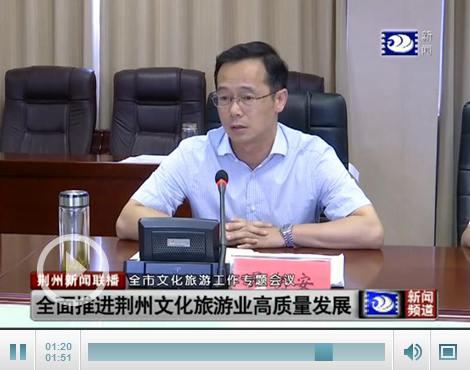 荆州市文化旅游工作专题会议召开 要求抢抓机遇