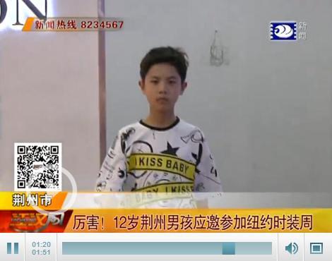 厉害!12岁荆州男孩应邀参加纽约时装周 他是谁?