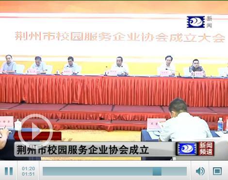 保障学子吃喝住行安全 荆州成立校园服务企业协会