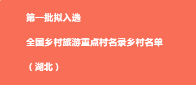 荆州这个村落拟被写进全国首批乡村旅游重点村名录